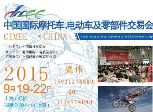 【CIMEE】中国国际摩托车、电动车及其零部件 价格:5400元/