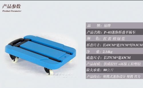 P-03 易牌迷你折叠平板车 价格:128元/台