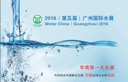 3*32016(第五届)广州国际水展 价格:9800元