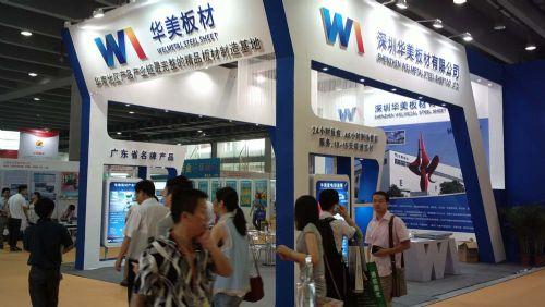 2014年第十五展会联合韩国钢铁协会,中国钢结构协会冷弯型分会,天津