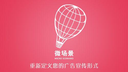 微海报制作软件微场景微海报开发微信宣传海报