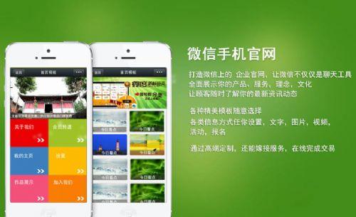 微网站开发微信网站怎么做微网站建设微网站设计 价格图片