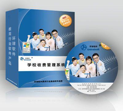 环球软件学校收费管理系统 价格:50000元/套
