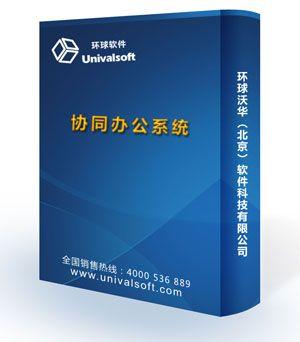 环球软件协同办公OA系统 价格:100000元/套