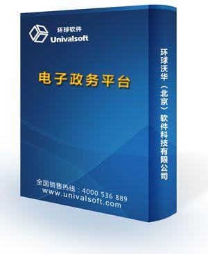 环球软件电子政务平台 价格:200000元/套
