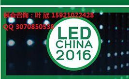 上海照明展2016年上海照明展