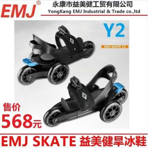 EMJEMJ/益美健四轮旱冰鞋Y2 价格:568元/双