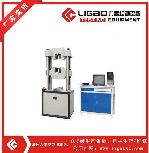 HF-300E液压万能材料试验机