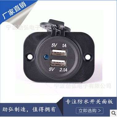 劲弘电子拖拉机摩托车单个双孔防水充电器 价格:29.76