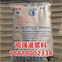 宝冶灌浆料 供应高强混凝土灌浆料 高