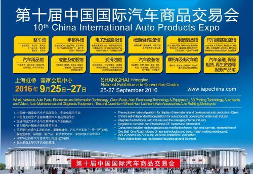 摩托车2016年上海国际摩托车展 价格:18620元/个