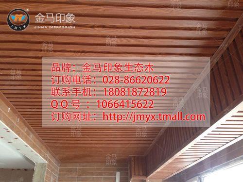 金马印象生态木195大长城阳台吊顶材料89㎡