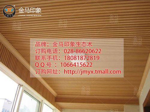 金马印象生态木150小长城板酒店大厅护墙4米板