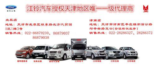 全顺江铃汽车销售天津域虎4S店电话