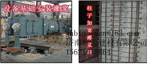 BY系列设备基础二次灌浆料30元 价格:1800元/吨