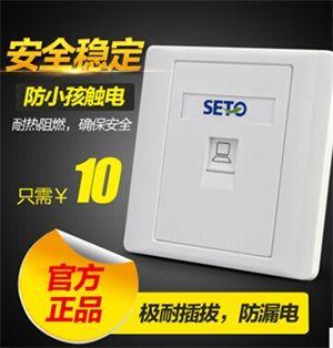 st-单口信息面板网线插座