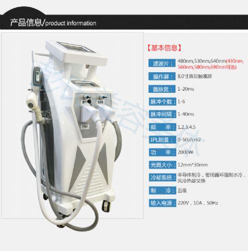 HMOPT激光多功能脱毛仪器 价格:13900元/台