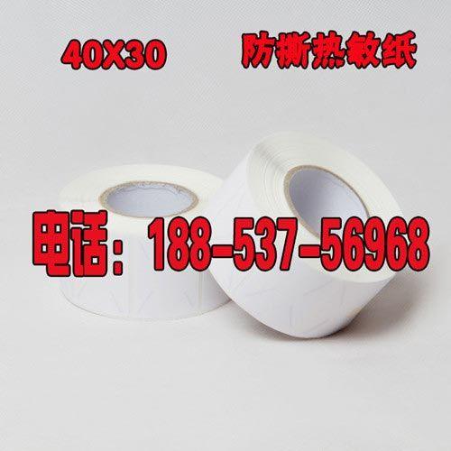 不干胶标签纸a4不干胶标签纸 价格:350元/箱