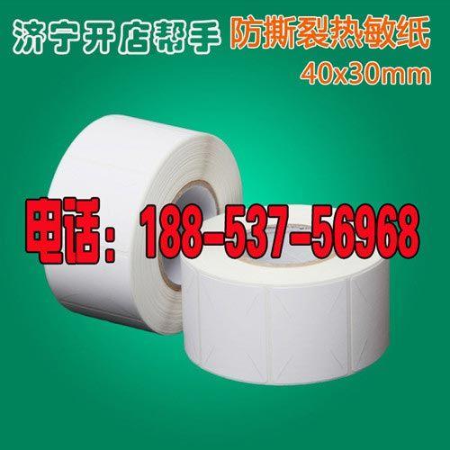 4030称纸4030称纸品牌 价格:350元/箱