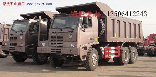 中国重汽大型150矿车(厂家销售电话)