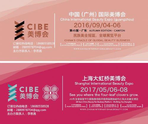 主办单位:广东省美容美发化妆品行业协会图片