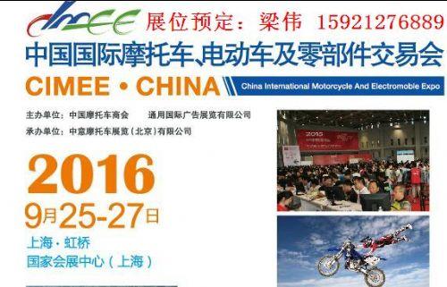 CIAPE2016上海摩托车展 价格:12320元/个
