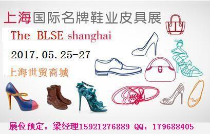 BLSE2017中国鞋展 价格:10800元/个