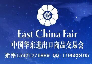 ecf2017华交会外贸鞋展 价格:23800元/个