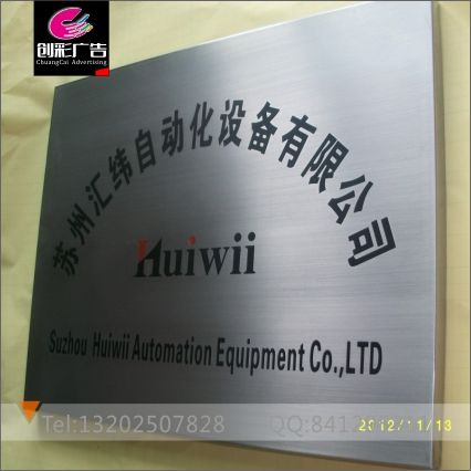 标识设计制作 标签:广州不锈钢铭牌 广州不锈钢蚀刻牌 广州不锈钢牌匾