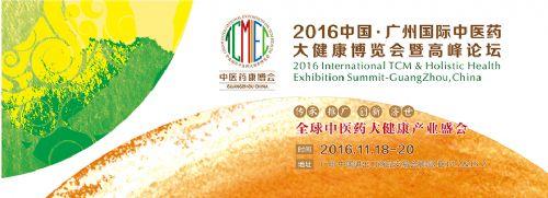 2016广州中医药大健康展