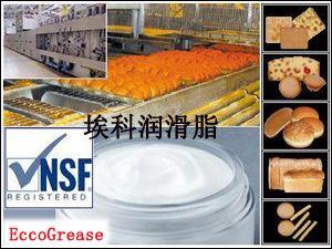 ECCO/埃科食品级润滑脂,食品级塑胶齿轮油