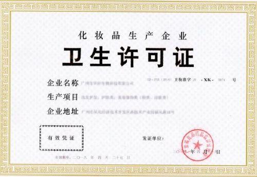 顺达化妆品卫生许可证认证专业咨询公司