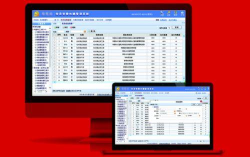 环球软件党费收缴管理系统 价格:200000元/套