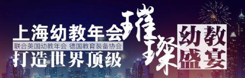 2345号) 展会规模:30000平方米(e6-e7馆) 同期会议: 2017上海国际幼教图片