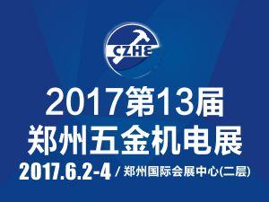 第13届五金机电展