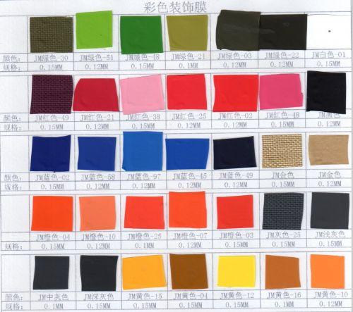 JS-CSM彩色装饰膜