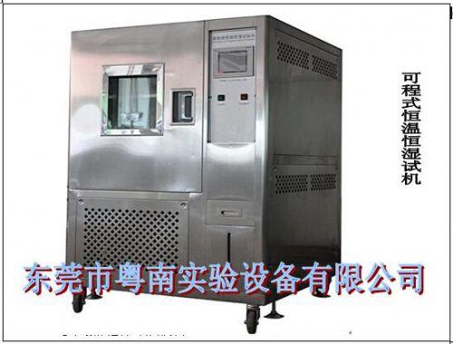 YN-150H可程式恒温恒湿试验箱