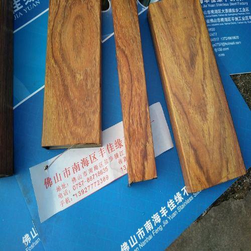 丰佳缘仿黄花梨色不锈钢木纹管1元起 价格:300.00元/支