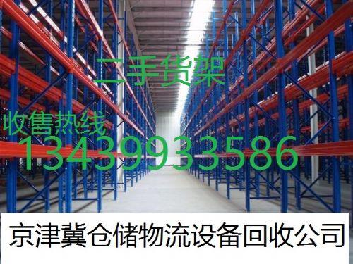 北京天津仓储货架回收13439933586