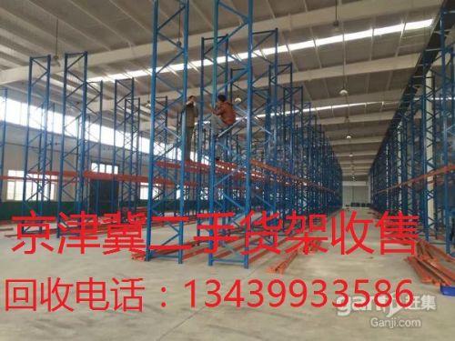 北京二手仓储货架出售13439933586