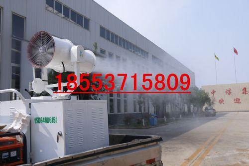 中运环卫用雾炮 环境净化器 除尘 价格:100元