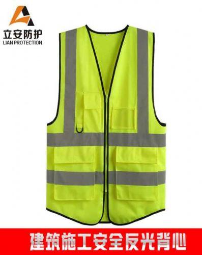 立安防护用品夜间安全反光背心安全反光服订做-立安新款安全