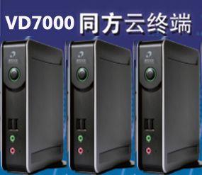 清�A同方VD7000 �r格:1980元/�_