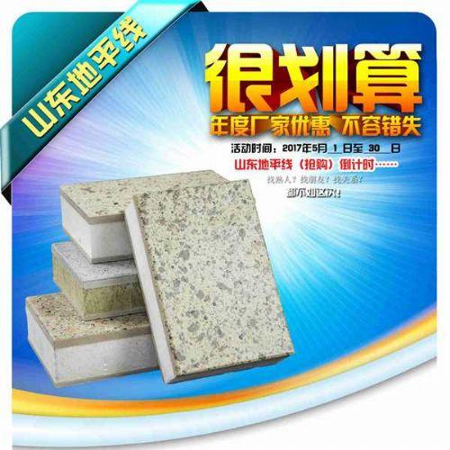 DPX-1侯马市保温装饰板 价格:90元/平方米