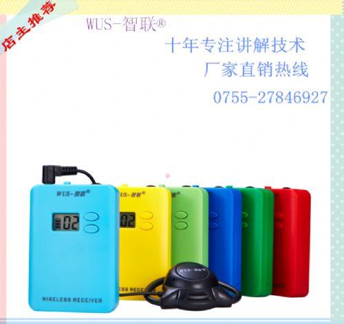 wus-智联智联2.4G教学麦克风讲解器无线 价格:260.00元/台