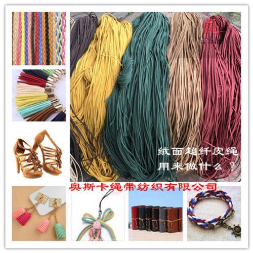 奥斯卡皮绳绒皮绳韩国绒绳0.35元/码 价格:0.35元/码