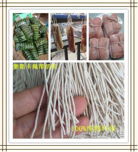 奥斯卡棉绳包粽子绳,挂腊肉棉绳棉线深圳绳厂 价格:0.1元/米