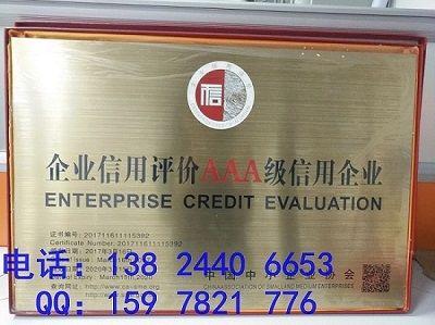 在哪里申请AAA在哪里申请AAA级信用企业 价格:100元