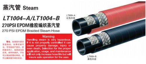 EPDM Braided Steam Hose