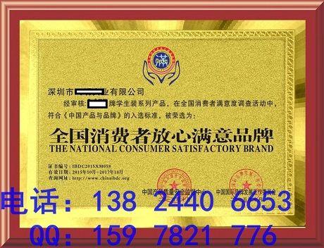 在哪里申请办理全在哪里申请办理全国消费者放心满意 价格:1